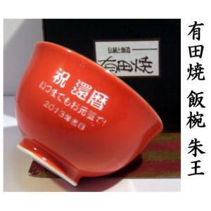 還暦祝い 名入れ赤い茶碗有田焼朱王  古希祝い喜寿祝い傘寿祝い米寿祝い卒寿のお祝い還暦のプレゼント|a-kana