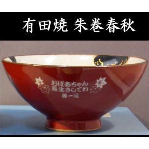 名前入り有田焼茶碗赤 還暦祝い還暦の記念品古希祝い喜寿祝い傘寿祝い米寿祝い卒寿の御祝い還暦のプレゼント|a-kana