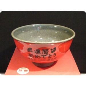 還暦祝 名入れお茶碗有田焼真紅赤いお茶碗  古希祝い喜寿祝い傘寿祝い卒団記念品先生への記念品卒業記念品 a-kana