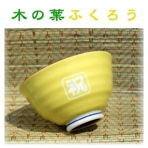 米寿祝い 名前入り有田焼茶碗木の葉ふくろう黄色 傘寿祝退職記念品両親への記念品|a-kana