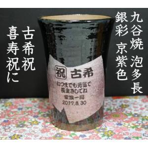 カップに、名前メッセージ記念日を彫刻します! 書体・メッセージ・イラストは差し替え出来ますので、ご希...