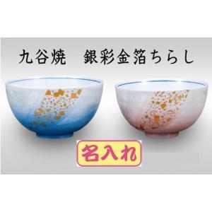 九谷焼 化粧箱入り 素材:陶磁器 日本製 サイズ(大)径10.9×高さ6.2 (小)径10.4×高さ...