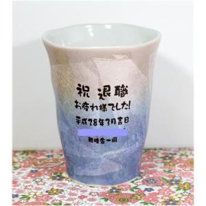 九谷焼 紙箱入り 素材:磁器 日本製 カップのサイズ:容量:450ccサイズ:径9.2×高12cm ...