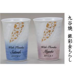 九谷焼 化粧箱入り 素材:陶磁器 日本製    サイズ:径8.4高さ11.4cm  高級感あふれる九...