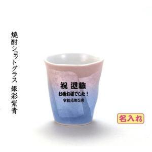 九谷焼 紙箱入り 素材:磁器 日本製 カップのサイズ:容量:120cc  径6.3×高7.0cm 彫...
