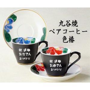 九谷焼 化粧箱入り 素材:陶器 日本製 サイズ:径8×高さ6.5cm カップの部分に、お名前メッセー...