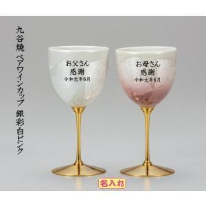 九谷焼 化粧箱入り 素材:陶器 日本製 サイズ径7.2×高さ15cm  素敵な陶器のペアワインカップ...