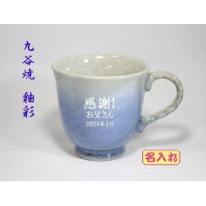 伝統工芸九谷焼 マグカップのサイズ:径7.1×高8.3cm  素材・成分:磁器 生産地:日本製   ...