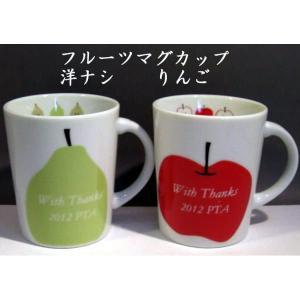 名入れマグカップ美濃焼フルーツ(20個以上) 卒園記念品子供...