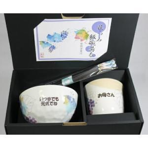 名入れ湯呑み お茶碗 ギフトセット 美濃焼花つみ 葡萄 退職祝い 古希のお祝い 喜寿祝 傘寿祝 米寿祝 卒寿祝い 先生への記念品|a-kana
