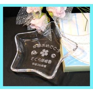 名前入りオリジナルスターガラス小皿 卒業記念品卒園記念品周年記念品誕生日の贈り物|a-kana