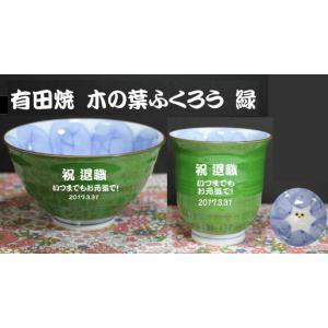 名入れ湯飲み&茶碗セット有田焼木の葉ふくろう緑  退職祝卒団記念品還暦古希喜寿祝傘寿祝い退職記念品|a-kana