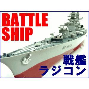 送料無料(通常地域)!HT◇ナチスドイツ海軍戦艦ビスマルク/BATTLESHIP Bismarckタイプラジコン船ボートRCセット