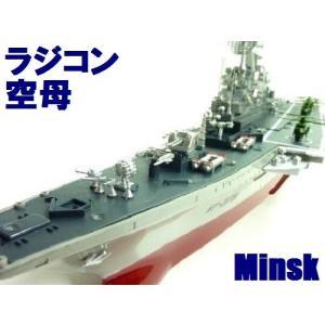 送料無料(通常地域)!HT◇ソビエト海軍航空母艦(戦艦)ミンスク/AIRCRAFT CARRIER Minskタイプラジコン船ボートRCセット