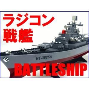 送料無料(通常地域)!HT◇アメリカ海軍戦艦ミズーリ/BATTLESHIP USS Missouri, BB-63タイプラジコン船ボートRCセット
