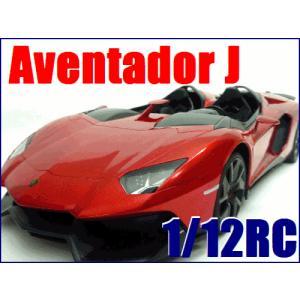 RASTAR◇ランボルギーニアヴェンタドールJ(イオタ)◇正規認証車1/12ラジコンカー|a-kind
