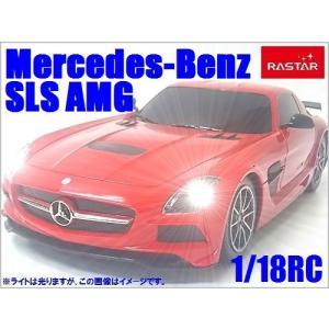 RASTAR◇メルセデスベンツSLS AMGブラックシリーズ◇正規認証車1/18ラジコンカー/レッド(Mercedes-Benz SLS AMG Black Series)|a-kind