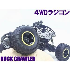 送料無料(通常地域)!ROCK CRAWLER/ロッククローラー◇4WDラジコンカー4輪駆動オフロード電動バギーRC/シルバー
