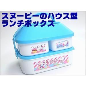 スヌーピー◇ハウス型ランチボックス/ピクニック弁当箱/スイーツ(ブルー)|a-kind
