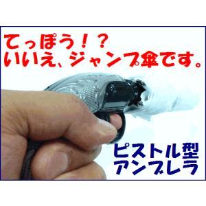 拳銃ピストル型アンブレラ◇ジャンプ傘・折りたたみ傘/ホワイトG a-kind