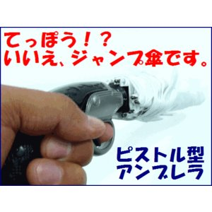 拳銃ピストル型アンブレラ◇ジャンプ傘・折りたたみ傘/ホワイトB a-kind