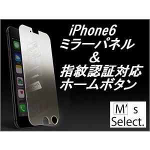 決算特価!M'sSelect◇iPhone6極限薄型高硬度ガラスパネル(ミラーパネル)&指認証対応ホームボタン「iFinger」セットMS-I6G9H-MR a-kind