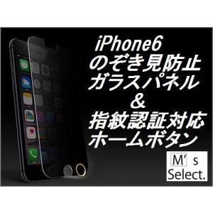 決算特価!M'sSelect◇iPhone6極限薄型高硬度ガラスパネル(のぞき見防止プライバシーパネル)&指認証対応ホームボタン「iFinger」セットMS-I6G9H-PY a-kind