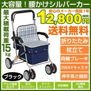 シルバーカー シルバーカー 幸和製作所 介護 福祉 補助車 ボクスト SIST02  送料無料
