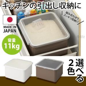 米びつ 11kg 計量カップ パッキン付き 米 おしゃれ 米...