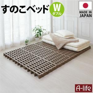すのこベッド ダブル 日本製 プラスチック 組み合せ自由 12個セット プレゼント付きの写真
