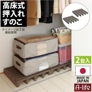 ジョイント パレット 2個 入り  すのこ 押入れ 収納 除湿 湿気 対策 高床式 プラスチック クローゼット スノコ 日本製 衣類 掃除 新生活