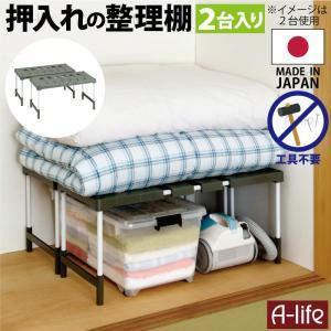 押入れ整理棚 ラック 2個セット 押入れ収納棚 隙間収納 すきま収納 クローゼット収納 伸縮棚 積み重ね棚 2個組 日本製