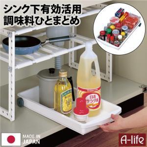 スライド トレー  日本製 シンク下 収納 スライド シンク下 収納 シンク下 ラック シンク下 収納 引き出し シンク下 スライド収納庫