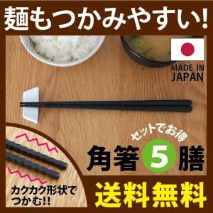 メール便 送料無料 箸 5膳 セット 日本製 食洗機対応 エコ箸 すべらない箸 業務用箸 はし カトラリー プラスチック 来客用 角 キッチン