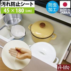 日本製 キッチン 台所 シンク下 防虫シート 45×180  台所 キッチン スリップ 傷 アイデア 防止   a-life shop 汚れの写真