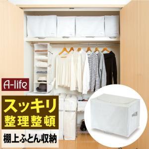 クローゼット 棚上 収納袋 1個 掛けふとん用 ホワイト  [3] ふとん収納 収納 収納ケース ふ...
