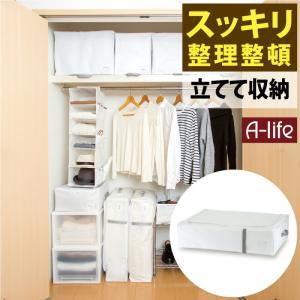 クローゼット 収納袋 1個 掛けふとん用 ホワイト  [8] 立ててふとん収納 収納ケース ふとん ...