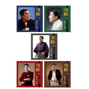 キングレコード 春日八郎 唄極 〜うたのきわみ〜 (全100曲CD5枚組 別冊歌詞本付き) NKCD7755〜9の商品画像|ナビ