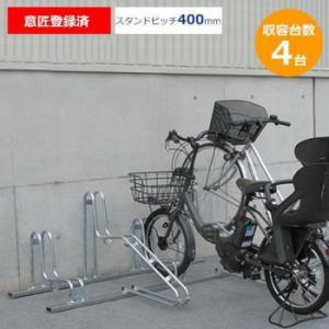代引き不可 ダイケン 自転車ラック サイクルスタンド CS-G4 4台用の商品画像|ナビ