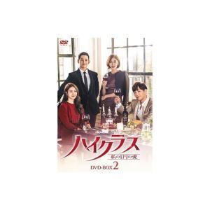 韓国ドラマ ハイクラス〜私の1円の愛〜 DVD-BOX2 KEDV-0596の商品画像|ナビ