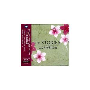 CD THE STORIES こころの歌謡曲 WQCQ-226の商品画像|ナビ