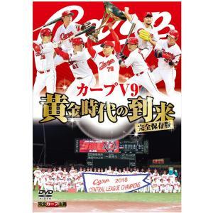 DVD仕様 dvd 広島東洋カープ完全保存版 カープV9 黄金時代の到来 DVD HTVDVD-0018