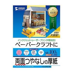サンワサプライ インクジェットプリンタ用厚紙(厚手・A4サイズ) 100枚 JP-EM1NA4N-100の商品画像 ナビ