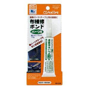 日本製 テープ 手作り布補修ボンド(パーツ用)  68-038 メール便対応商品