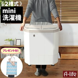 コンパクト 二層式洗濯機 小型洗濯機 マイセカンドランドリー...