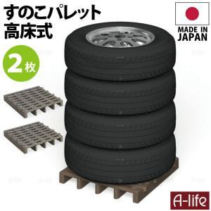 タイヤラック タイヤ収納 物置 タイヤ収納庫 2個 日本製 [ タイヤラック ラック スタッドレスタイヤ ノーマルタイヤ 収納 ガレージ プラスチック|a-life