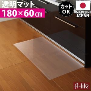お手入れ簡単 キッチンマット 透明 奥行60cm×幅180cm 日本製 キッチンフロアマット 透明マット 洗える キッチン床用の水ハネ 汚れ防止 防汚の写真