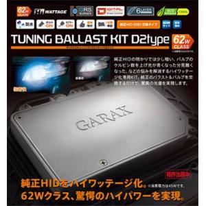 「ギャラクス GARAX」トヨタ D2型ディスチャージ ヘッドランプ用チューニングバラストキット(8000K)