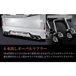 「kspec シルクブレイズ」20系アルファード/ヴェルファイア(ANH20W/2WD)2.4L用プレミアムサウンドマフラー Ver.II|a-line-japan