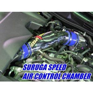 「スルガスピード SURUGA」レクサス IS(IS250/IS350、IS250C/IS350C)4GR/2GR用エアコントロールチャンバー|a-line-japan